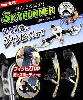 飛んでるみたい!ジャンピングシューズ【NEWスカイランナー】30-50k用SkyRunner