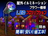 ライトアップ ルミネーションライト フラワー