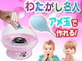 綿菓子メーカー【わたがし名人 本体カラー:ピンク】アメでわたあめが作れる