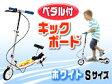 子供も大好き!ペダル付キックボード【キックGOスクーター/Sサイズ:ホワイト】