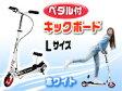 大人も楽しい!ペダル付キックボード【キックGOスクーター/Lサイズ:ホワイト】