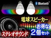16色のライト調整!Bluetoothスピーカー搭載!2台でステレオ連動【NEW LEDレインボー電球 Speaker Bulb 2個セット】E26口金、リモコン付