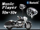 アメリカンスタイル!かっこいいバイク用アンプ内蔵Bluetoothスピーカー【485MT】
