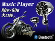 アメリカンスタイル!かっこいいバイク用アンプ内蔵Bluetoothスピーカー【685MT メタリックシルバー】