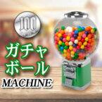 おしゃれな100円硬貨用ガチャガチャボールマシン【SAM60-19C】お店やお家など、あらゆる場所で大人気!ガチャガチャ