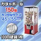 100円硬貨用ガチャボールマシン【SAM80-20M】容量150個対応