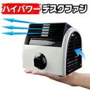 驚きの風力!静音!ポータブル小型扇風機【ハイパワーデスクファ...
