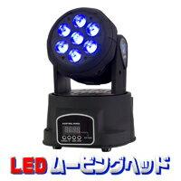 業務用ステージ照明機器をお手頃価格で!DMX対応フルカラーLEDムービングヘッド