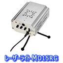 小型で簡単レーザーライト【トゥウィンクリングレーザーMO15RG】