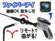 ファイバースコープカメラ【Fiber-Eye 3813DX+2055X】ボアスコープファイバースコープカメラ