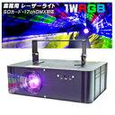 SDカード・DMX対応!最新業務用フルカラーレーザー照明機器【SD1K-RGB】1000mWの高出力