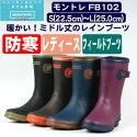 レインブーツレディース防寒あったか!ショートタイプレディース用防寒レインブーツ(長靴)モントレFB102