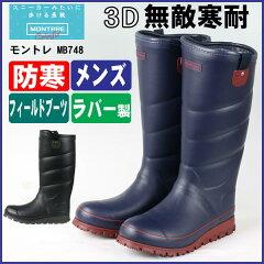 暖か!スニーカーのような歩きやすさ防寒長靴《モントレ》MB748 メンズ 防寒 レインブーツ 冬