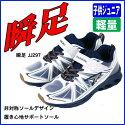 瞬足シュンソクJJ297子供靴ジュニア用靴シューズスニーカーキッズ