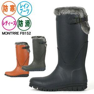 新色追加 レディース防寒レインブーツ☆MONTRRE モントレFB152☆ ファー付き 軽量 長靴 スノーブーツ