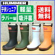 レインブーツ ジュニア《HUMMRE》ハマー H3−21 軽量/ラバーブーツ キッズ/大雨、台風対策にお勧め!
