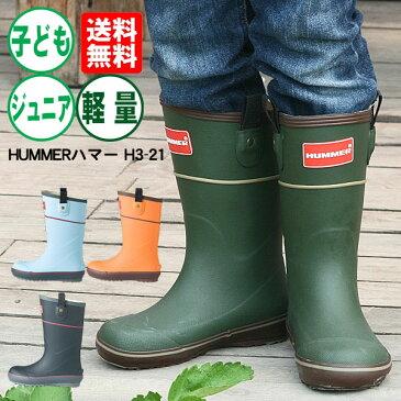 送料無料 長靴 ジュニア《HUMMRE》ハマーH3-21 レインブーツ キッズ 軽量 ラバーブーツ