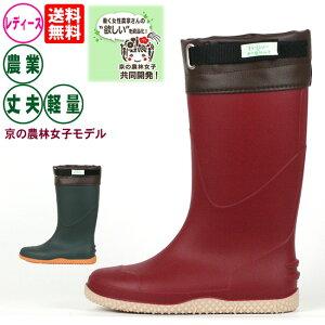 長靴 レディース☆京の農林女子 FU-SOLEIL FU5004☆ レインブーツ ワークブーツ 農作業