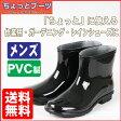 長靴 メンズ レインブーツ レインシューズ 「ちょっとブーツ HM9025」 雨靴