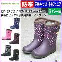 【新デザイン】長靴防寒キッズジュニアレインブーツ《hiromichinakano》ヒロミチナカノHN143