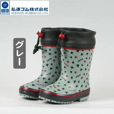 【在庫処分】暖か!星柄のカッコいい!キッズ用防寒長靴(男の子)《弘進》マッキーB6822W レインブーツ