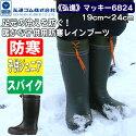 【長靴防寒ジュニア】折り返しスパイク付ジュニア用防寒長靴《弘進》マッキーJ6824WSP(レインブーツ)