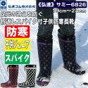 折返しスパイク付ジュニア用防寒長靴《弘進》サミーJ6826WSP(レインブーツ)19〜24cm
