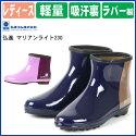 長靴ショートレディース《弘進》マリアンライトML230軽量タイプの女性用レインブーツレインシューズ