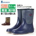 長靴 レディース《弘進》マリアンソフトFX298 柔らかい軽量女性用レインブーツ