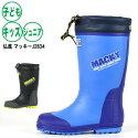 【新デザイン】長靴キッズジュニア《弘進ゴム》マッキーJ2834男の子完全防水子供用