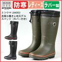 長靴防寒レディース《ミツウマ》LB4003暖か!女性用カバー付き防寒長靴(レインブーツ)