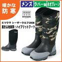 長靴メンズ防寒《ミツウマ》シーザーウルフ2008MUハイブリットブーツ暖かスノーブーツ