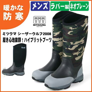 長靴 メンズ 防寒《ミツウマ》シーザーウルフ2008MU ハイブリットブーツ 暖か スノーブーツ