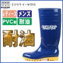 長靴農作業・水産長靴・耐油長靴・メンズ長靴