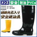 安全長靴・長靴農作業・水産長靴・耐油長靴・メンズ長靴