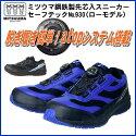安全スニーカー《ミツウマ》セーフテック930(ローカットモデル)リールノブレイシング機能搭載安全靴先芯入りメンズ用