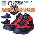 安全スニーカー《ミツウマ》セーフテック932(ハイカットモデル)リールノブレイシング機能搭載安全靴先芯入りメンズ用