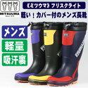 【長靴メンズ】軽量設計!スパッツ付長靴《ミツウマ》フリスクライト30(レインブーツ農作業)