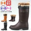 長靴防寒メンズ/長靴防寒レディース/レインブーツ防寒メンズ/レインブーツ防寒レディース