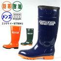 長靴防寒・長靴農作業・水産長靴・耐油長靴・メンズ長靴