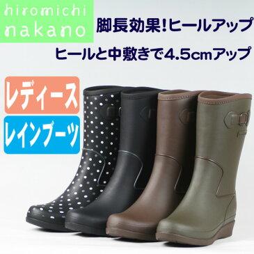 レインブーツ レディース 長靴【hiromichi nakano】ヒロミチナカノ HN015