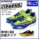 【セール価格】バネのチカラスーパースターJ721男の子子供靴ジュニア用靴シューズスニーカーキッズ