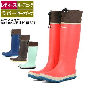 新商品 長靴 農作業 レディース ☆realiser レアリゼRLS01☆ ロング ガーデニング ワークブーツ