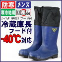 送料無料《シバタ》冷蔵庫長−40℃Cフード付NR021長靴安全防寒日本製