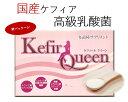【送料無料】ケフィールクイーン ヨーグルト味 30包 1ヵ月分 その1