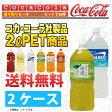 【送料無料】コカ・コーラ 2Lペットボトル製品 選べる選り取りセール [2ケースセットでお得]