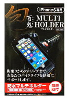 【送料無料】【ST10】百鬼HOLD-B9バイク用包・防水マルチホルダー(スマートフォンホルダー)iPhone6専用