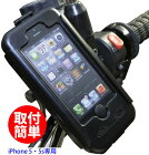 【ST10】百鬼HOLD-B8バイク用包・防水マルチホルダー(スマートフォンホルダー)iPhone5/5s用