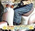 【ST04】【防風・防寒】膝掛け・ヒザカバーあったかエアーブランケット/WAB-01
