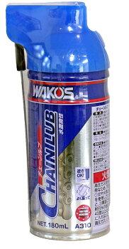 【ST03】WAKO'Sワコーズ(和光ケミカル)CHLチェーンルブ180ml/A310